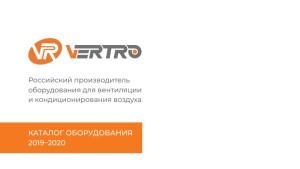 каталог vertro 2019-2020